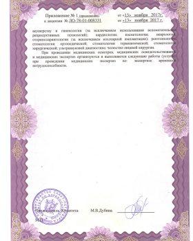 Лицензия1 4